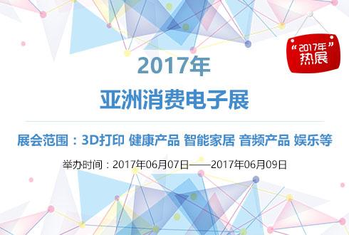 (电子通信)2017年亚洲消费电子展