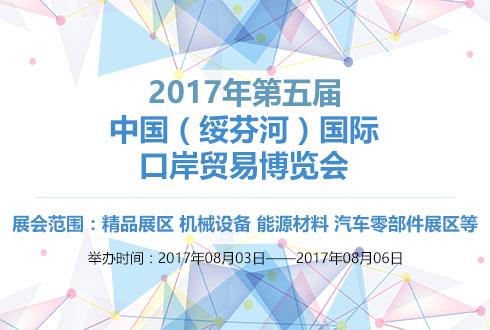 2017年第五届中国(绥芬河)国际口岸贸易博览会