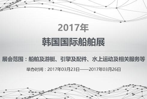 2017年韩国国际船舶展