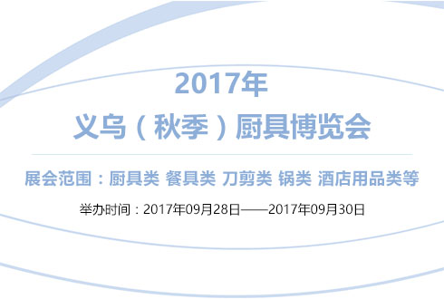 2017年义乌(秋季)厨具博览会