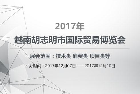 2017年越南胡志明市国际贸易博览会