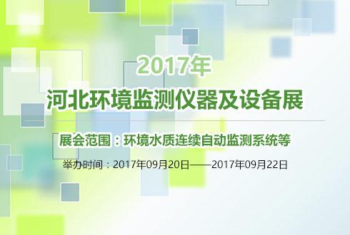 2017年河北环境监测仪器及设备展