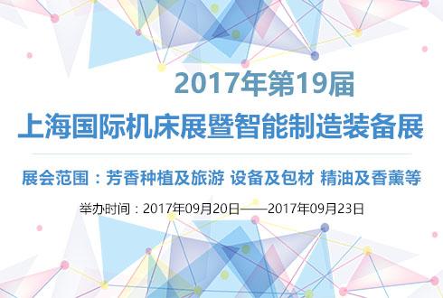 2017年中国国际芳香产业(昆山)展览会
