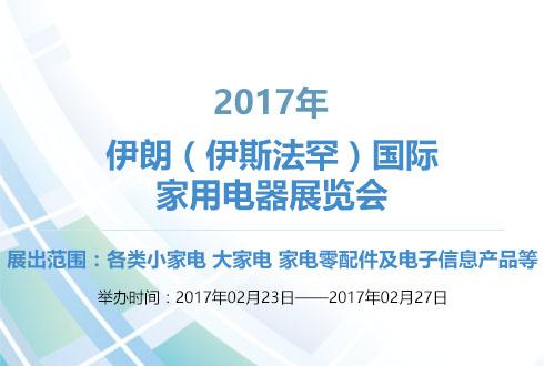 2017年伊朗(伊斯法罕)国际家用电器展览会
