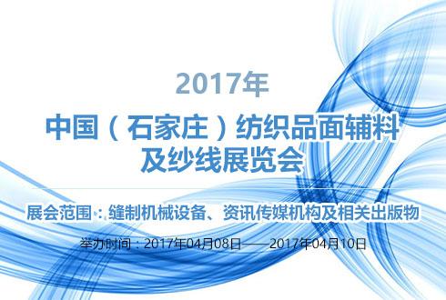 2017年中国(石家庄)纺织品面辅料及纱线展览会