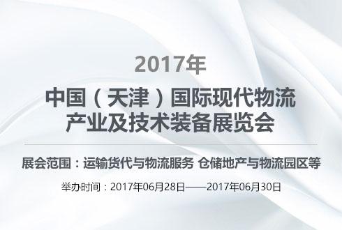 2017年中国(天津)国际现代物流产业及技术装备展览会