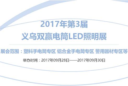 2017年第3届义乌双赢电筒LED照明展