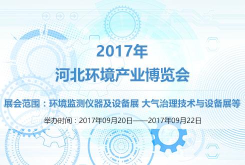 2017年河北环境产业博览会