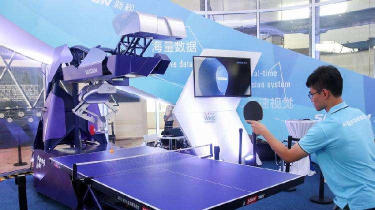 智能展会——人工智能产业大会