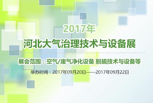 2017年河北大气治理技术与设备展