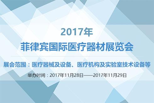 2017年菲律宾国际医疗器材展览会