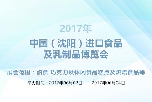 2017年中国(沈阳)进口食品及乳制品博览会