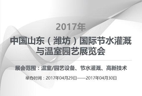 2017年中国山东(潍坊)国际节水灌溉与温室园艺展览会
