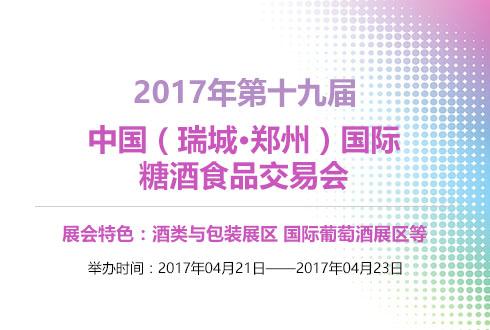 2017年第十九届中国(瑞城·郑州)国际糖酒食品交易会