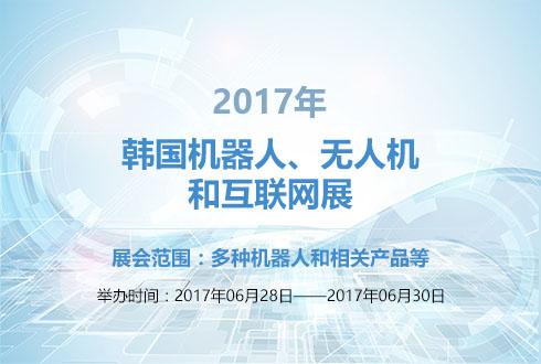 2017年韩国机器人、无人机和互联网展
