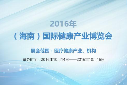 2016年(海南)国际健康产业博览会