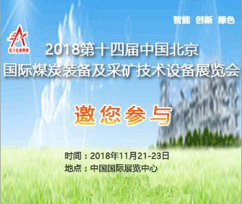 第十四届中国北京国际煤炭装备及采矿技术设备展览会