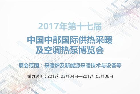 2017年第十七届中国中部国际供热采暖及空调热泵博览会