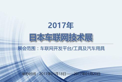 2017年日本车联网技术展