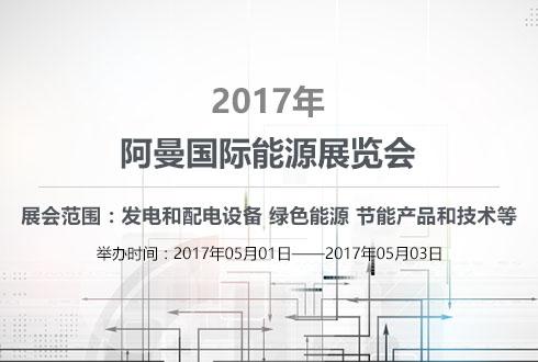 2017年阿曼国际能源展览会