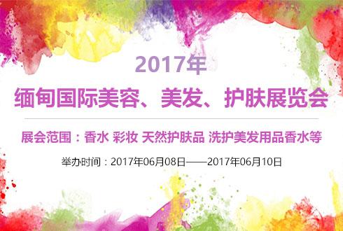 2017年缅甸国际美容、美 发、护肤展览会