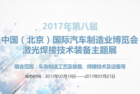 2017年第八届中国(北京)国际汽车制造业博览会激光焊接技术装备主题展