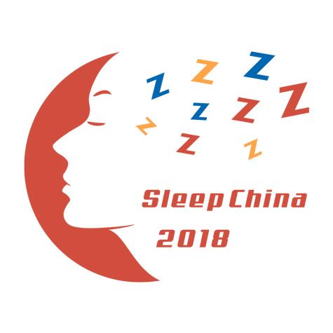 2018中国国际睡眠科技博览会暨睡眠产业峰会