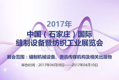2017年中国(石家庄)国际缝制设备暨纺织工业展览会