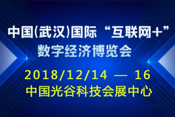 """2018中国(武汉)     国际""""互联网+""""数字经济博览会"""