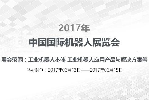 2017年中国国际机器人展览会