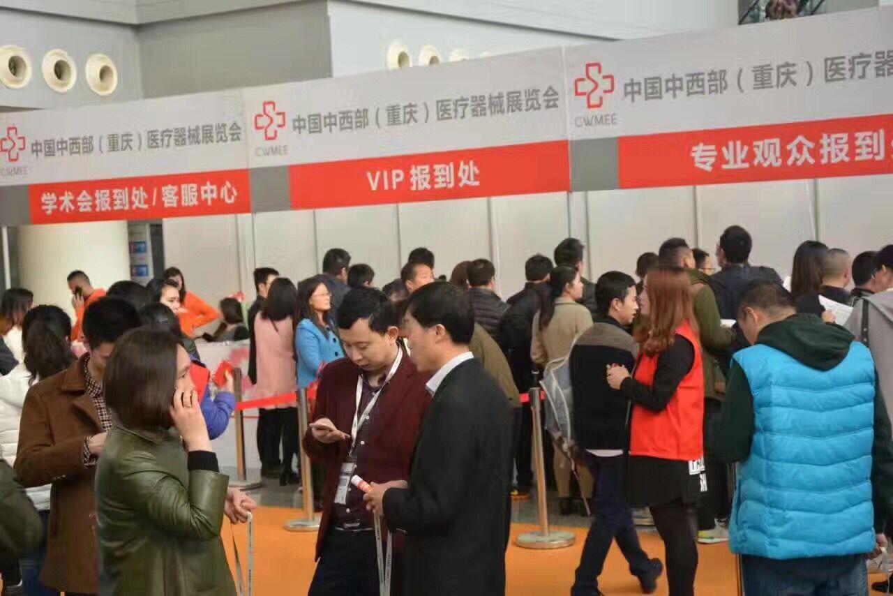 2019第27届中国中西部(重庆)医疗器械博览会