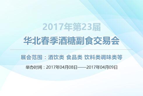 2017年第23届华北春季酒糖副食交易会