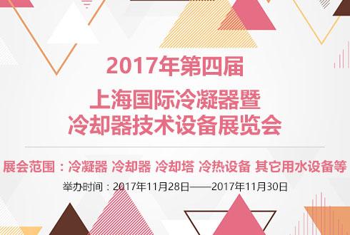 2017年第四届上海国际冷凝器暨冷却器技术设备展览会