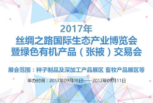 2017年丝绸之路国际生态产业博览会暨绿色有机产品(张掖)交易会