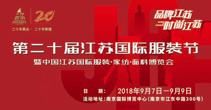 第二十届江苏国际服装节