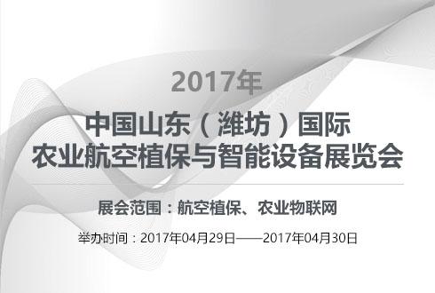 2017年中国山东(潍坊)国际农业航空植保与智能设备展览会