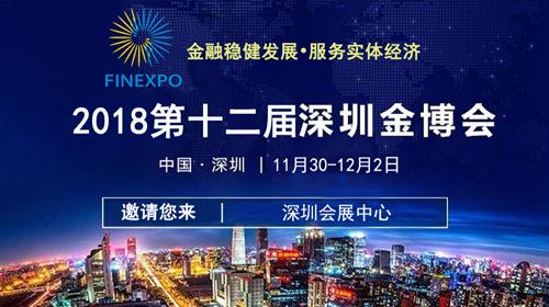 2018第十二届国际深圳金融博览会