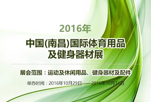 2016年中国(南昌)国际体育用品及健身器材展