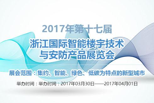 2017年第十七届浙江国际智能楼宇技术与安防产品展览会