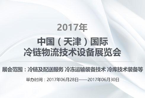 2017年中国(天津)国际冷链物流技术设备展览会