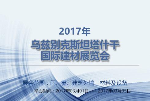 2017年乌兹别克斯坦塔什干国际建材展览会