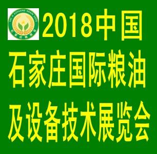 2018中国(石家庄)国际精品粮油及设备技术展览会