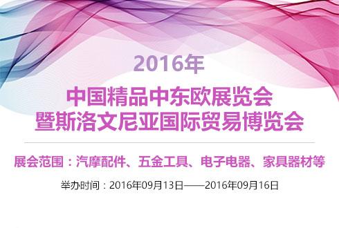 2016年中国精品中东欧展览会暨斯洛文尼亚国际贸易博览会