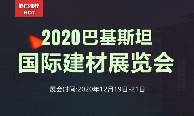 2020年第16届巴基斯坦国际建材展