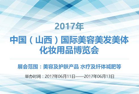 2017年中國(山西)國際美容美發美體化妝用品博覽會