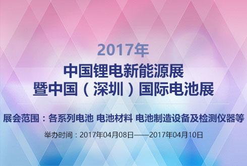 2017年中国锂电新能源展暨中国(深圳)国际电池展