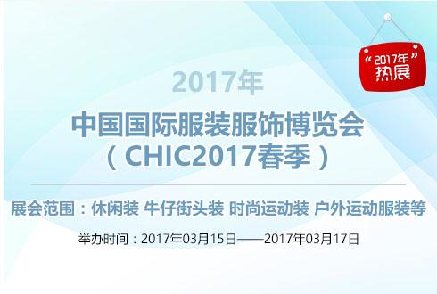 2017年中国国际服装服饰博览会(CHIC2017春季)