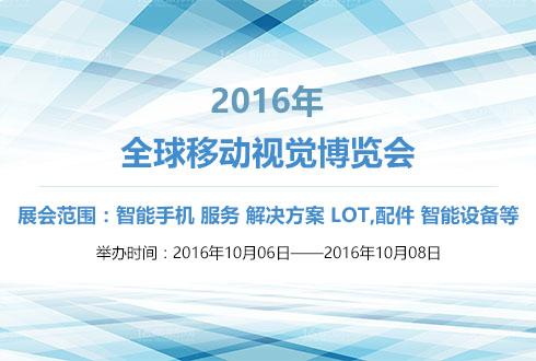 2016年全球移动视觉博览会