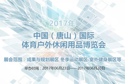 2017年中國(唐山)國際體育戶外休閑用品博覽會