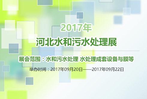 2017年河北水和污水处理展